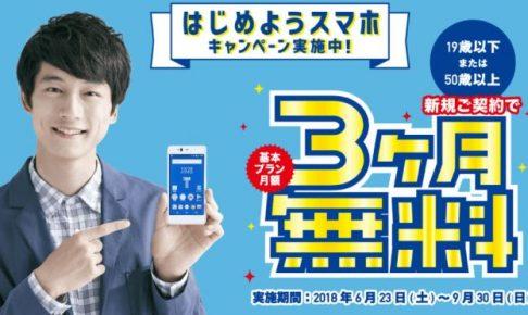 トーンモバイルの3ヶ月無料「はじめようスマホキャンペーン」は2018年9月30日まで