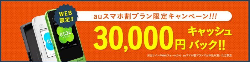 3WiMAXの高額キャッシュバックキャンペーン