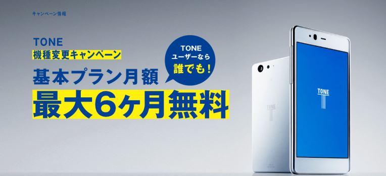 TONE機種変更で基本プラン料金が最大6ヶ月無料キャンペーン
