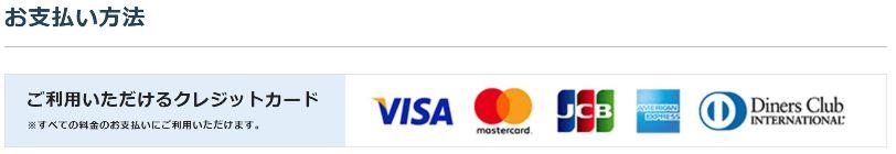 3WiMAXで支払い可能なクレカはVISAマスターJCBなど
