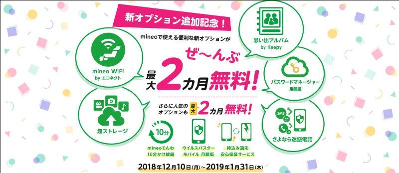 mineo新オプション全部最大2ヶ月分無料キャンペーン(~2019年1月31日)