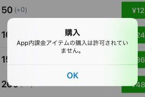 iPhoneでアプリ内課金を禁止設定する方法