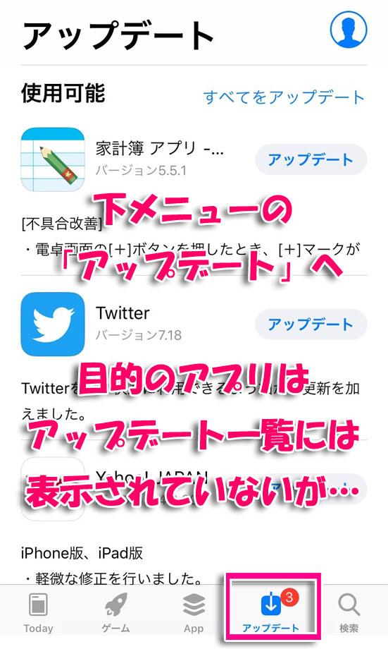 3.Appストアの情報を更新するにはAppストア下メニューの「アップデート」をタップする