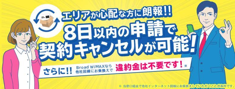 broad WiMAXでは8日以内のキャンセルが可能&違約金無しで他社回線乗り換え制度もある