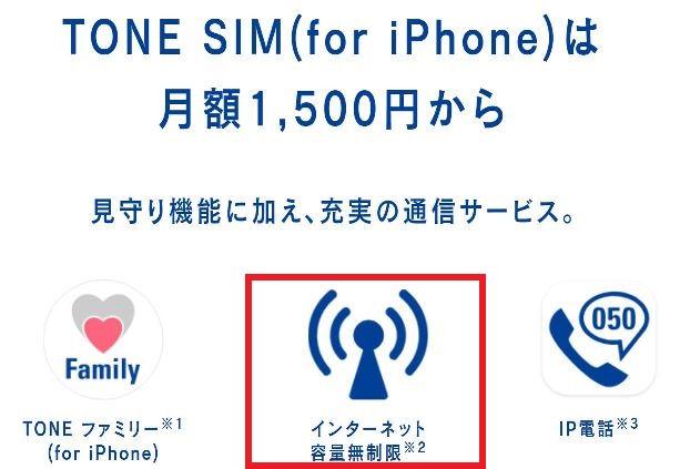 TONE SIM(for iPhone)はインターネット容量無制限!