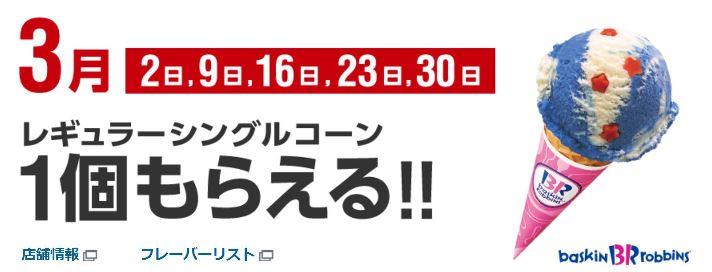 ソフトバンクのスーパーフライデーの3月4月特典はサーティーワンのレギュラーシングルコーン