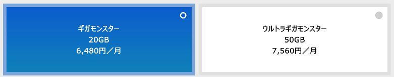 ソフトバンクのギガモンスター20GBとウルトラギガモンスター50GB