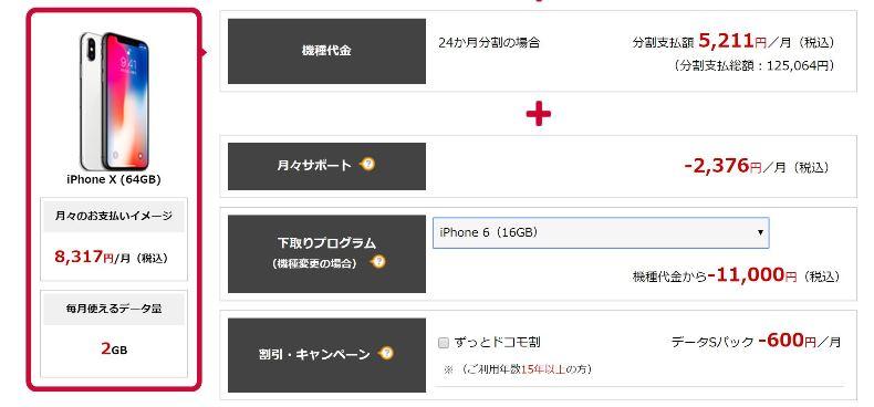 ドコモの料金シミュレーションページでiPhoneXへ機種変更した場合の月額料金を試算した例