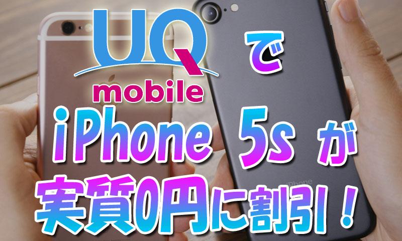 UQモバイルでiPhone5sが実質0円に割引