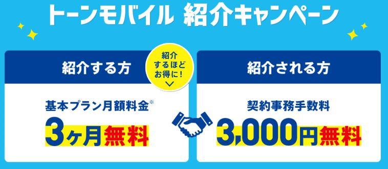 トーンモバイルの紹介キャンペーンで紹介した側は3千円の割引&された側は3ヶ月基本料金無料の特典