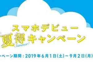 トーンモバイルの「スマホデビュー夏得キャンペーン」(2019.6.1~9.2)
