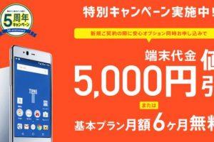 TONEモバイル5周年記念特別キャンペーン