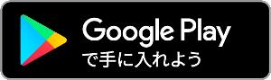 GooglePlayのダウンロードボタン