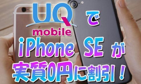 UQモバイルの端末割引でiPhoneSEが実質0円に