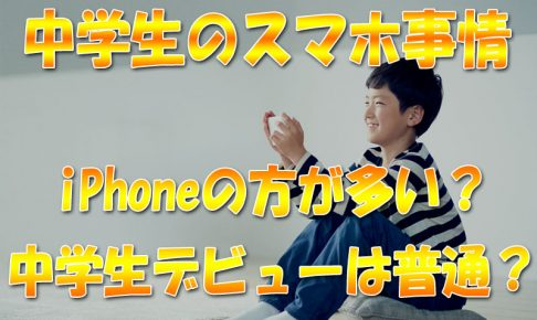 中学生のスマホ事情_iPhoneの方が多い?スマホデビューのタイミングはいつが一般的?