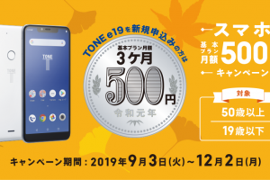 トーンモバイル 基本プラン500円キャンペーン(2019年9月3日~12月2日実施)