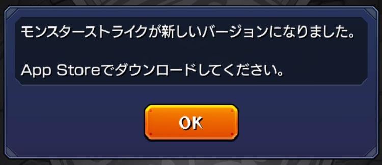 1.iPhoneゲームアプリ(モンスト)のアップデート時にはAppストアへ移動する