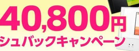 GMOとくとくBBが期間限定で40800円キャッシュバックキャンペーン