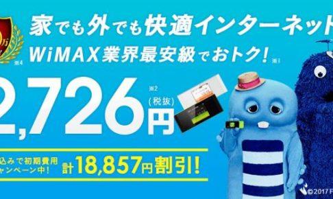 broad wimaxは月額最安2726円との事!
