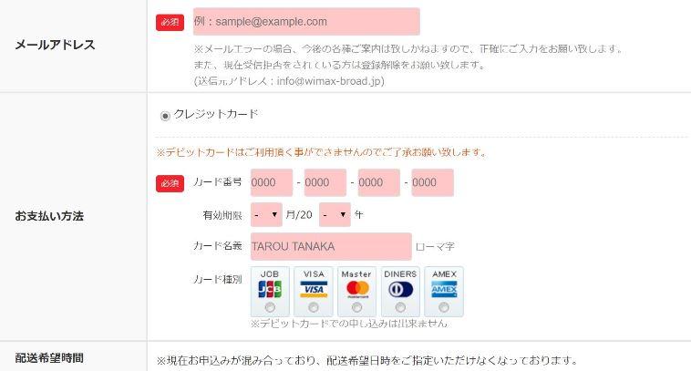 3WiMAXの申し込み画面にも支払い方法はクレジットカードしかない