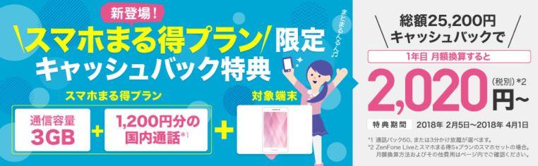 BIGLOBEモバイルのスマホまる得プラン限定最大25200円キャッシュバックキャンペーン