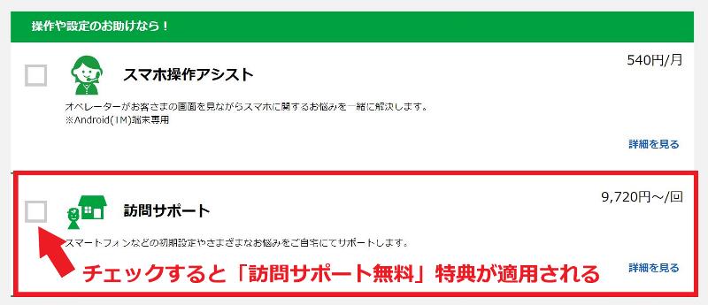 mineo申込時に「訪問サポート」オプションにチェックする事で無料特典が適用される