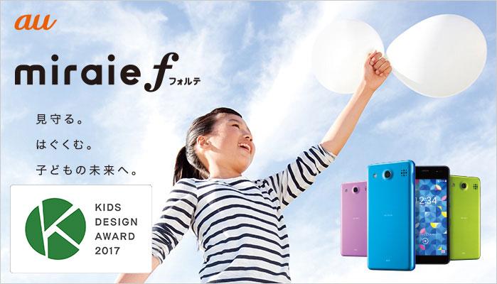 miraie f(京セラ)