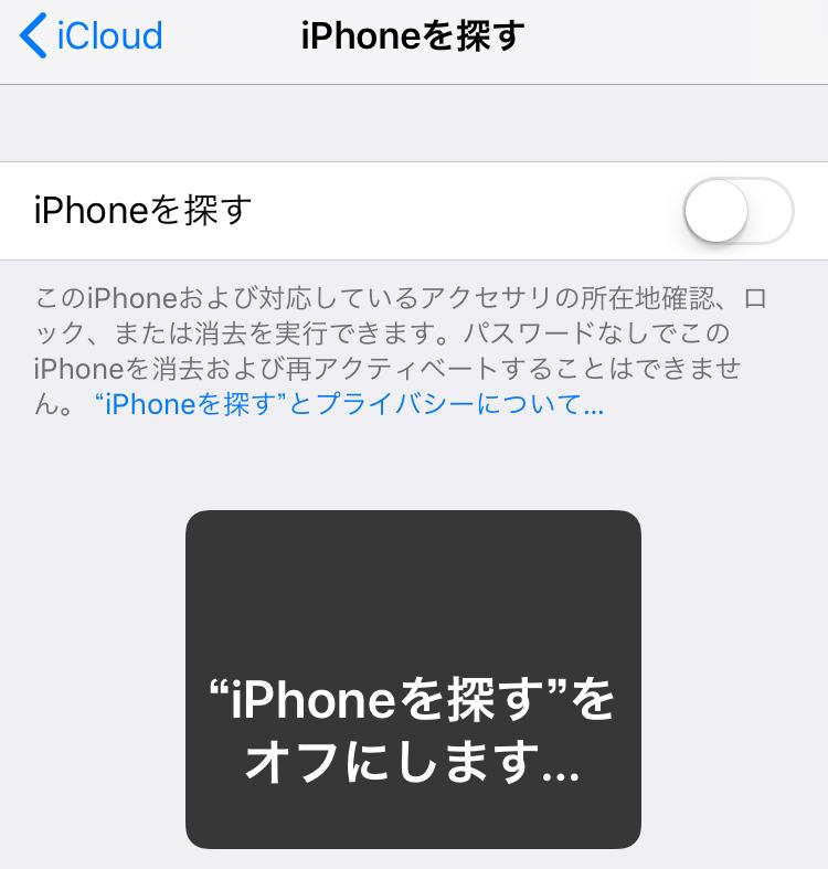 設定から「iPhoneを探す」をオフに設定した状態