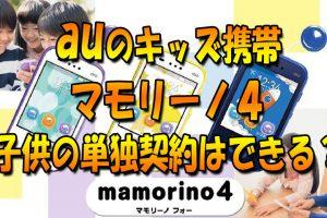 auのキッズ携帯「マモリーノ4」の子供の単独契約はできるか