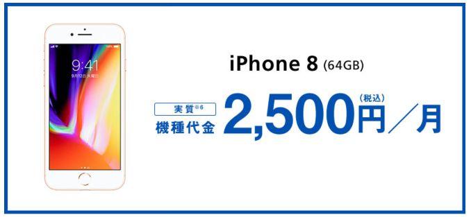 ソフトバンクのスマホデビュー割時のiPhone8(64GB)端末代は月額2,500円_compressed