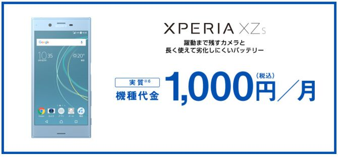ソフトバンクのスマホデビュー割時のXPERIA XZs端末代は月額1,000円_compressed