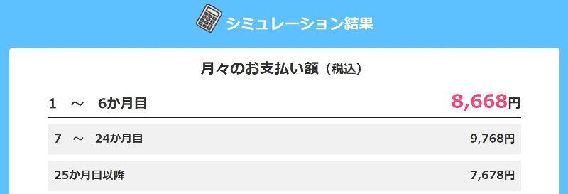 ドコモでiPhoneXR(64GB)を購入した場合の月額料金のシミュレーション結果