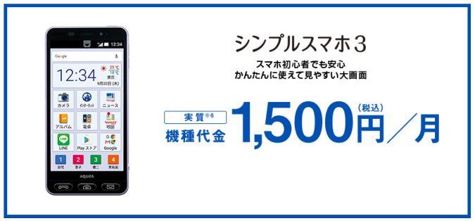 ソフトバンクのスマホデビュー割時のシンプルスマホ3端末代は月額1,500円_compressed