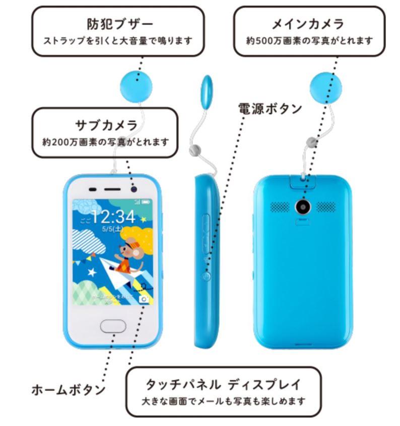 キッズフォンはタッチパネル&両面カメラが特徴
