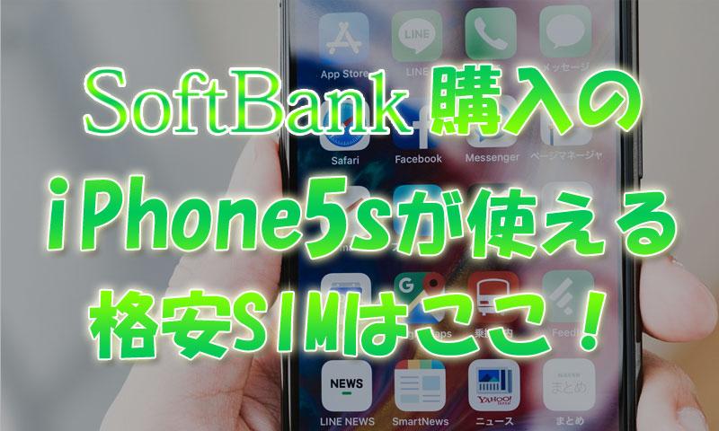ソフトバンク購入のiPhone5sが使える格安SIMはここ