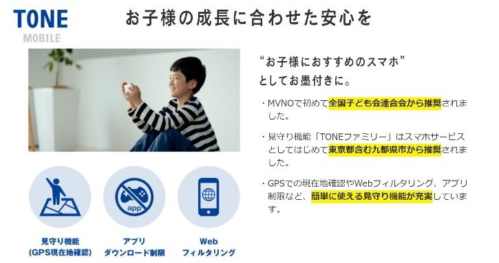 TONEモバイルの子供向け機能『TONEファミリー』