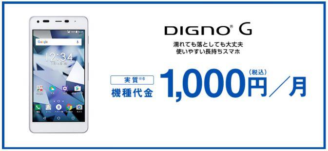 ソフトバンクのスマホデビュー割時のDIGNO G端末代は月額1,000円_compressed