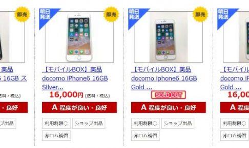 ムスビーさんで中古のドコモ版iPhone6(16GB)の状態A以上の料金相場は2018年4月時点で16000円前後