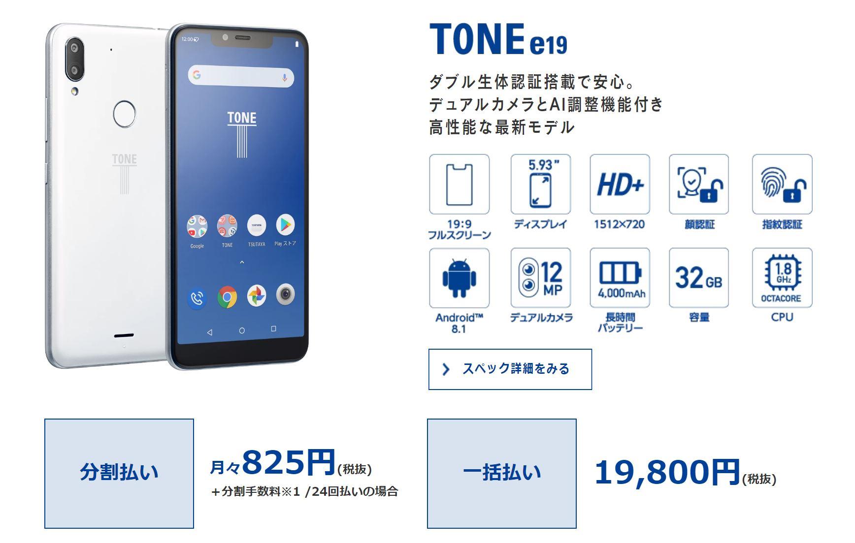 トーンモバイルのTONE e19のスペック&端末価格