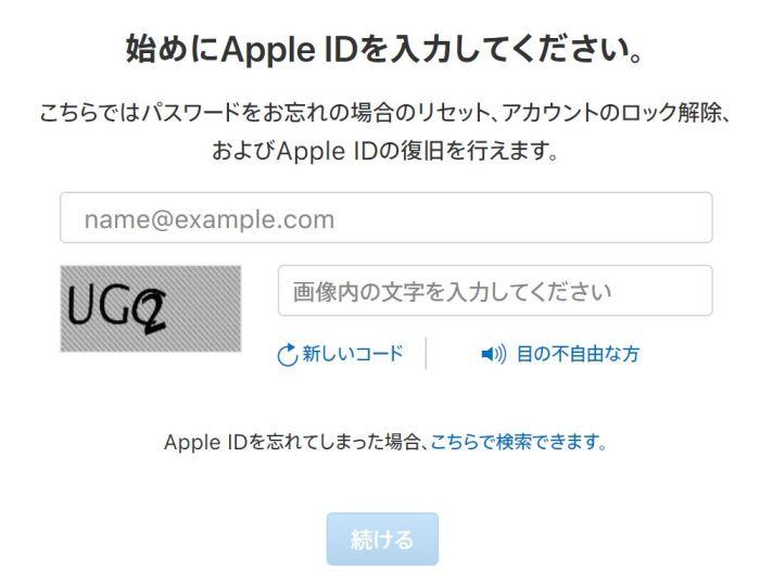 AppleIDのロックを公式サイトで解除_1