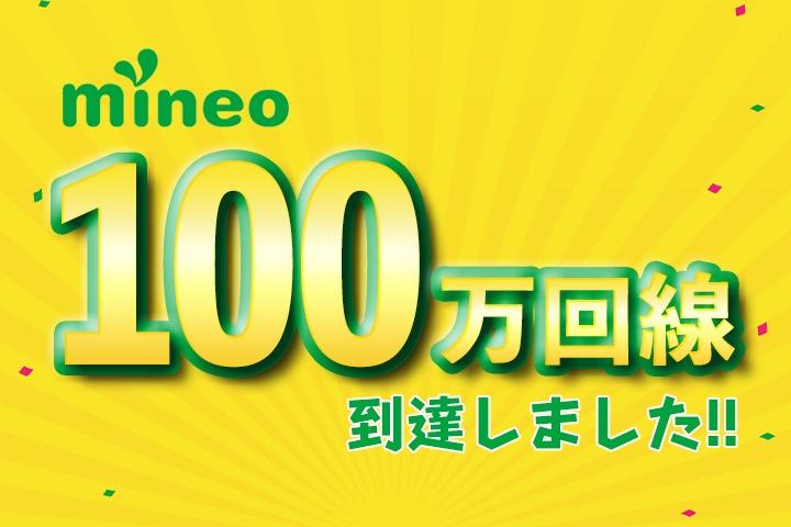 mineo100万回線突破しました!!!