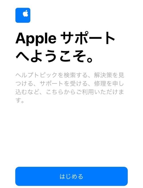 1.Appleサポートへようこそ