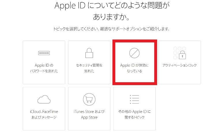 Appleサポートページからロック解除する方法