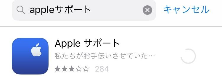 Appleストアで「Appleサポート」を検索