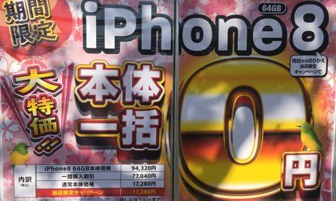 iPhone8一括0円の広告を発見!