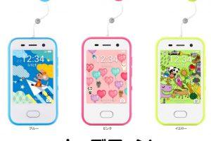 ソフトバンクのキッズ携帯『キッズフォン』3色