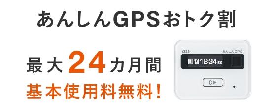 auのGPS特化端末「あんしんGPS」