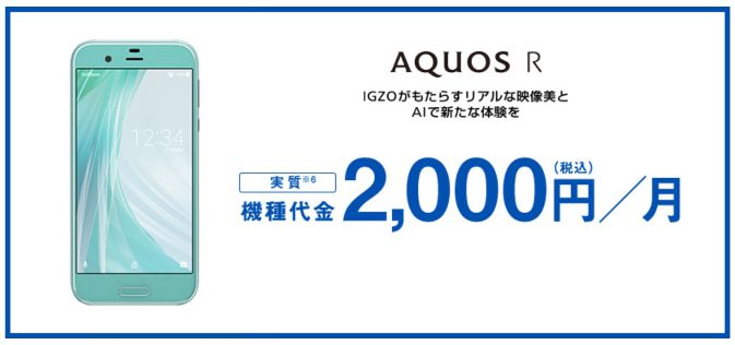 ソフトバンクのスマホデビュー割時のAQUOS R端末代は月額1,000円_compressed