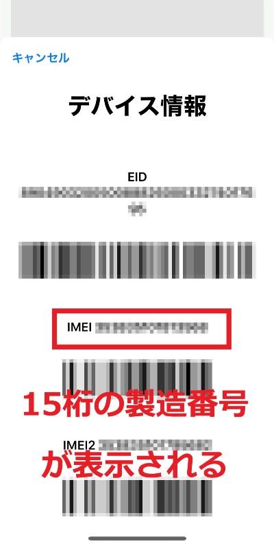 iPhoneの「電話」からアスタリスクシャープ06シャープと入力してもIMEIが表示される2