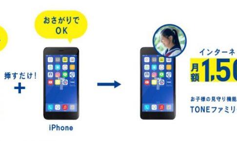 TONE SIMをおさがりのiPhoneに差せば月額1500円でTONEファミリーが使えるキッズスマホに!
